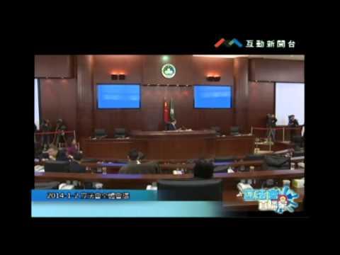 立法會全體會議20140415