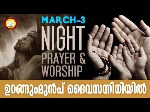 ഉറങ്ങും മുൻപ് ദൈവ സന്നിധിയിൽ # Night Prayer and Worship # Rathri Japam 3rd March 2021
