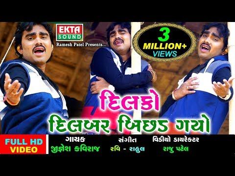 Dilko Dilbar || Jignesh Kaviraj || Hd Video || દિલકો દિલબર બિછડ ગયો || Hindi-Gujarati Song - Movie7.Online