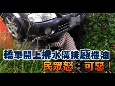 轿车开上排水沟排废机油  民众怒:可恶