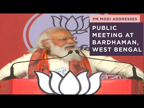 PM Modi addresses public meeting at Bardhaman, West Bengal