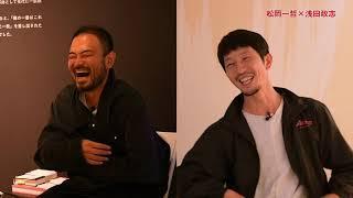『浅田撮影局』第2回トークセッション 浅田政志×写真家 松岡一哲