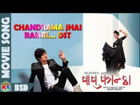 (New Nepali Movie Song 2017 || CHANDRAMA JHAIN RAMRI || BABU KANCHHA OST || Salon Basnet - Duration: 4 minutes, 10 seconds.)
