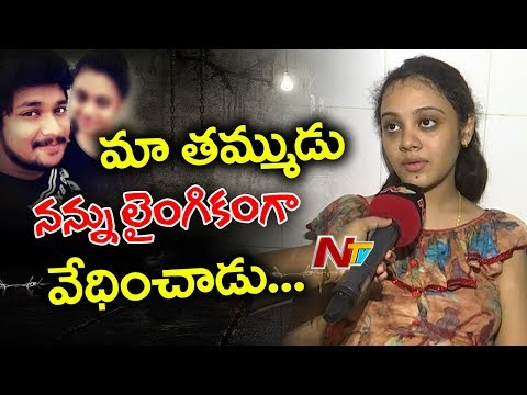My Younger Sibling Misbehaved With Me : Amrutha Varshini | NTV (видео)