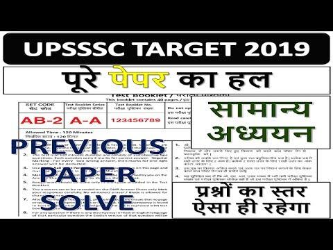 UPSSSC EXAM PAPER   UPSSSC SOLVE PAPER   MANDI PARISHAD   LOWER PCS   CHAKBANDI ADHIKARI   BSA CLASS