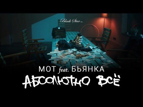 Мот & Бьянка - Абсолютно Всё (2015)