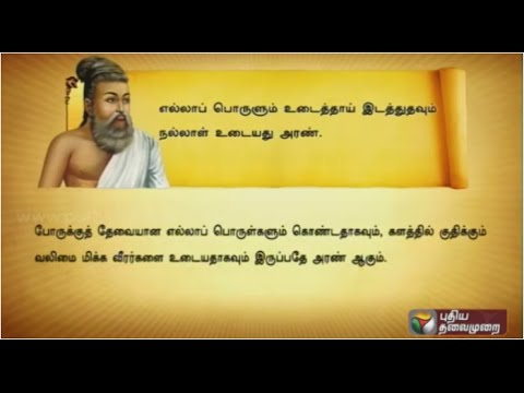 Taking-an-oath-for-the-day--Ner-Ner-Theneer-29-03-2016-Puthiya-Thalaimurai-TV