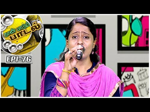 Saindhu Saindhu Song | Naan Paadum Paadal - #76 - Platform For New Talents |  Kalaignar TV