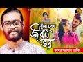 পূজা দেবো জীবন ভর || Puja Debo Jibon Bhor || Kamruzzaman Rabbi || New Song 2018
