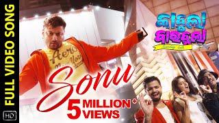 image of Sonu | Full Video Song | Kabula Barabula Searching Laila | Odia Movie | Anubhav | Subhasis | Aanisha