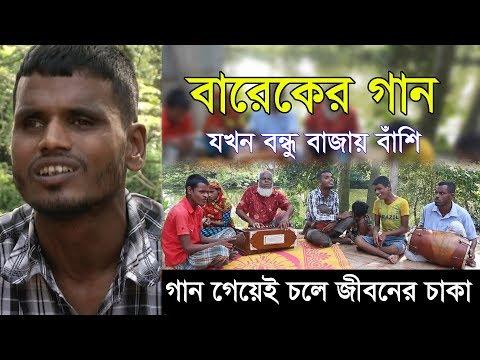 Barek Song || Helal Miah || যখন বন্ধু বাজায় বাঁশি || Jokhon Bondhu Bajai Bashi
