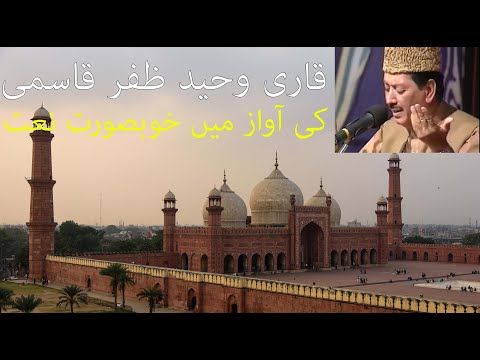 Beautiful Naat  Zahe Muqaddar  Qari Waheed Zafar Qasmi
