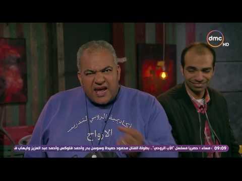 شاهد- بيومي فؤاد مدربا لتأهيل الأزواج