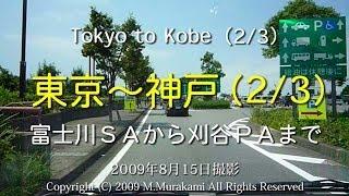 東京~神戸 (2/3) 20倍速 Tokyo to Kobe 2 of 3