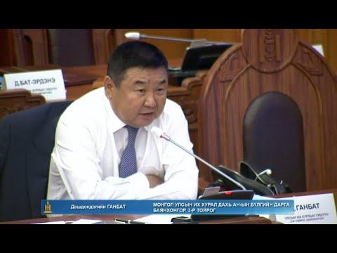 Д.Ганбат: Монгол улсад хүний эрх тэгш эрх үйлчилж чадаж байна уу?