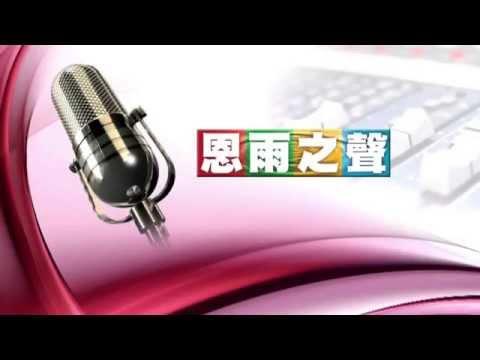 電台見證 馬炳明 (03/08/2015多倫多播放)