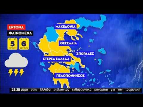 Καταιγίδες από Κυριακή έως Τρίτη   04/07/2020   ΕΡΤ