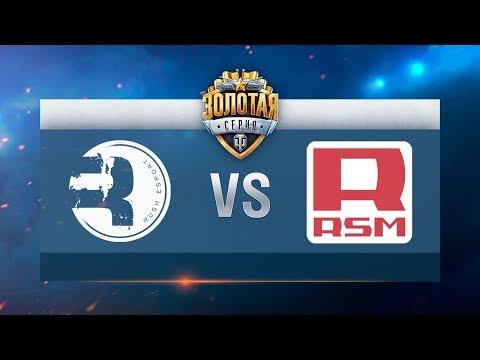 Rush vs RSM. Неделя 3 День 1. Золотая Серия. Онлайн-этап