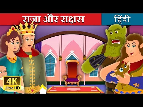 राजा और राक्षस   The King and the Ogre Story   बच्चों की हिंदी कहानियाँ   Hindi Fairy Tales