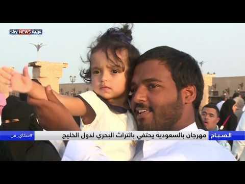 العرب اليوم - السعودية تستضيف مهرجان التراث البحري لدول الخليج