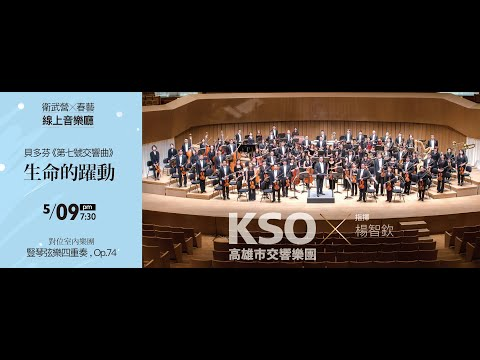 《Weiwuying × Kaohsiung Spring Arts Festival Online Concert Hall》 5/9 PM7:30 Kaohsiung Symphony Orchestra Video broadcast(Youtube PHOTO)
