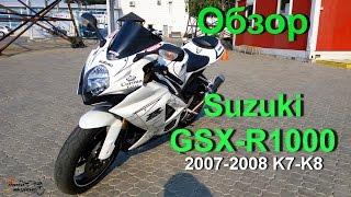 2. Suzuki GSX-R1000 К7 K8 2007-2008 Обзор + Те�т-драйв