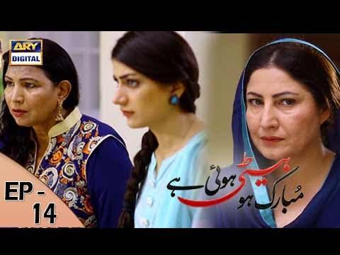Mubarak Ho Beti Hui Hai - Ep - 14 - 19th July 2017 - ARY Digital Drama