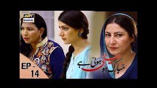 "Mubarak Ho Beti Hui Hai - Episode 14 - 19th July 2017 only on ARY Digital Official YouTube Channel. ""Mubarak Ho Beti Hui Hai""..."