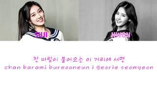 Download Lagu Real Girls Project ( Suji & Jiwon ) -  Memories Lyrics Mp3