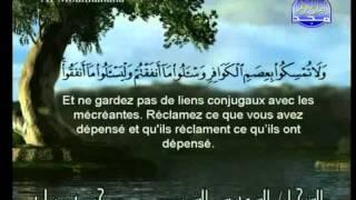المصحف الكامل  28 الشريم والسديس مع الترجمة بالفرنسية