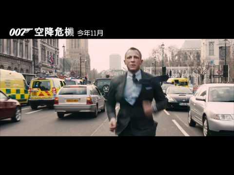007第23集電影【007:空降危機】首支預告