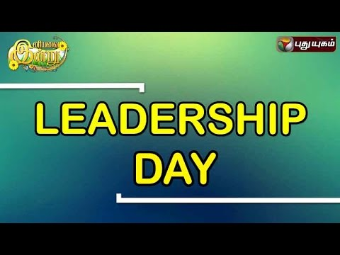 Leadership-Day-in-Iniyavai-Indru--11-08-2016-I-Puthuyugam-TV