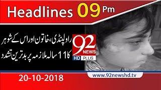 Video News Headlines   9:00 PM   20 Oct 2018   92NewsHD MP3, 3GP, MP4, WEBM, AVI, FLV Oktober 2018