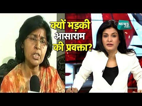अंजना ओम कश्यप के शो में आसाराम पर जोरदार बहस - DomaVideo.Ru