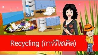 สื่อการเรียนการสอน Recycling (การรีไซเคิล) ป.4 ภาษาอังกฤษ