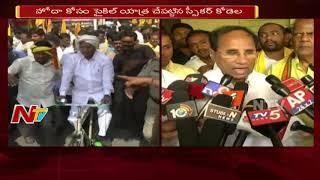 Speaker Kodela Siva Prasad Rao Holds Cycle Yatra Over AP Special Status