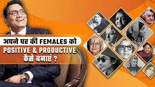 अपने घर की Females को Positive & Productive कैसे बनाएं | Woman Education | Ujjwal Patni Official