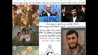احمدی نژاد (سبورچيان) عامل اسرائيل (صيحونيسم جهانی) و عضو انجمن شيطانی فراماسونی بخش-1