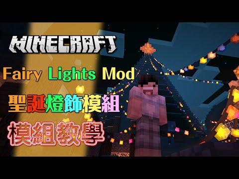 Fair(y) - 今次模組教學,我會教你怎樣用Minecraft 內的模組燈飾來佈置你的遊戲世界!超有聖誕氣氛呢! 下載這地圖http://www.youtube.com/watch?v=dMuUP4OGNDQ&list=PL761c...