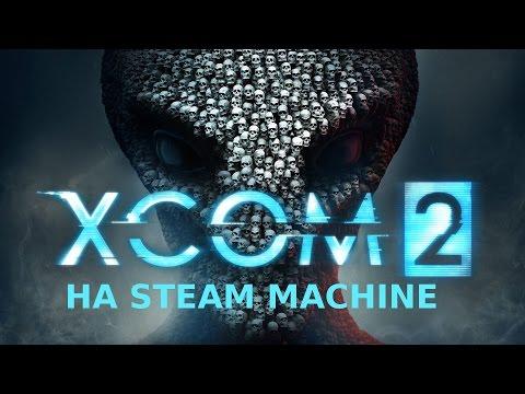 XCOM2 #Свежая пошаговая стратегия для Steam Machine.