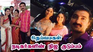 Video தெய்வமகள் நடிகர்களின் நிஜ குடும்பம் - Deivamagal Actor Actress Real Family MP3, 3GP, MP4, WEBM, AVI, FLV Januari 2018