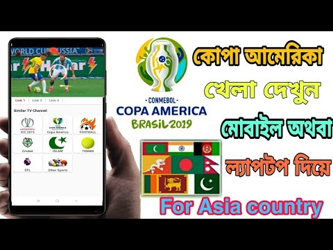 How to watch Copa America 2019 Live From Asia। India, Pakistan।।OBK TECH