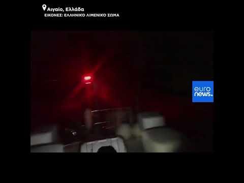ΒΙΝΤΕΟ ΝΤΟΚΟΥΜΕΝΤΟ: Κως: Σκοπούμενη σύγκρουση τουρκικής ακταιωρού με σκάφος του λιμενικού