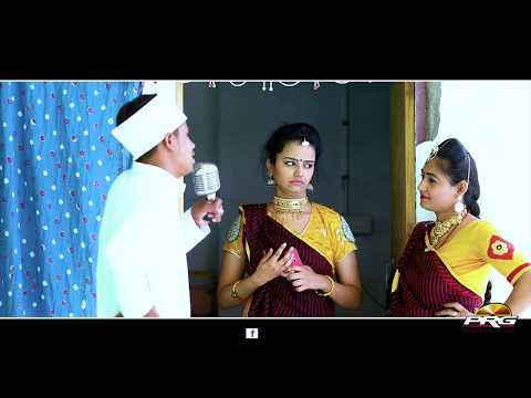 Video नेताजी ने वोट भावे -रमकुड़ी झमकुड़ी | Ramkudi Jhamkudi Part-6 |राजस्थान का नंबर- 1 कॉमेडी शो |PRG 4K download in MP3, 3GP, MP4, WEBM, AVI, FLV January 2017