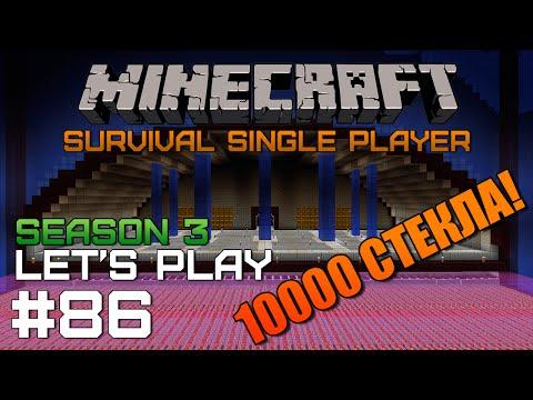 Minecraft SSP #86 — ГИГАНТСКАЯ ФЕРМА СТРАЖЕЙ! [Season 3]