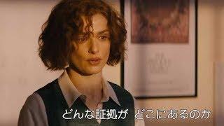映画『否定と肯定』本編映像
