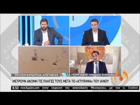 """Α.Γεωργιάδης   Οι κινήσεις της Κυβέρνησης για τους πληγέντες του """"ΙΑΝΟΥ""""   25/09/2020   ΕΡΤ"""