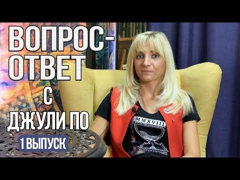 Вопрос-ответ с Джули По. Выпуск 1. - DomaVideo.Ru