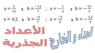 الرياضيات الثالثة إعدادي - الأعداد الجذرية الجداء و الخارج تمرين 9