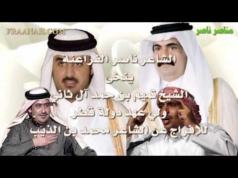 """فيديو الشاعر ناصر الفراعنه يناشد ولي عهد قطر العفو عن """"ابن الذيب"""" بقصيدة"""